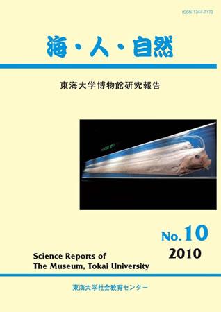 海・人・自然第10号 2010年3月発行