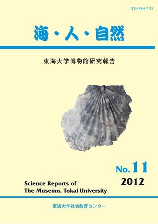 海・人・自然第11号 2012年3月発行