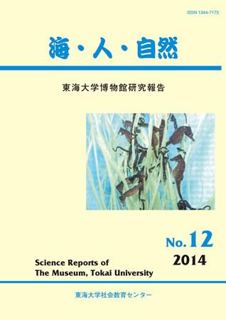 海・人・自然第12号 2014年3月発行
