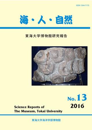 海・人・自然第13号 2016年3月発行
