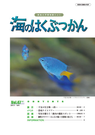 海のはくぶつかん2017 (Vol.45 No.1)