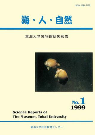 海・人・自然第1号 1999年3月発行