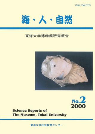 海・人・自然第2号 2000年3月発行