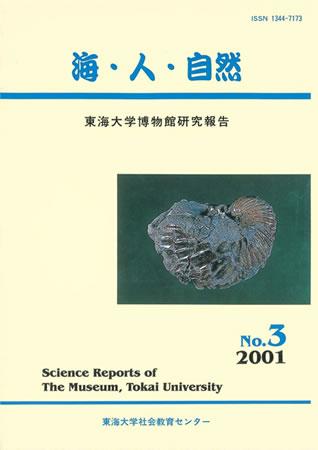 海・人・自然第3号 2001年3月発行