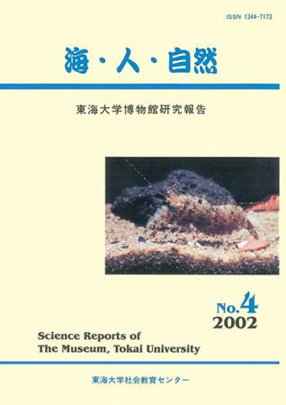海・人・自然第4号 2002年3月発行