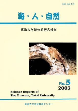 海・人・自然第5号 2003年3月発行