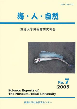 海・人・自然第7号 2005年3月発行
