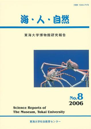 海・人・自然第8号 2006年3月発行