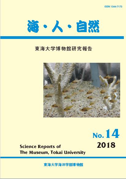 海・人・自然第14号 2018年3月